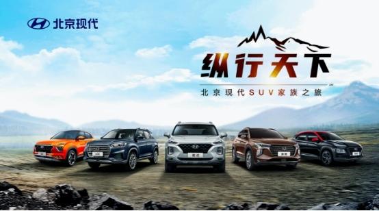 普及汽车前瞻科技 北京现代SUV家族领跑智慧出行