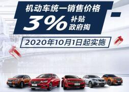 重磅!东风标致全系享车价3%政府补贴