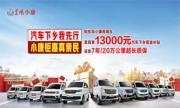 劳模有礼了 东风小康商用车面向劳模至高优惠5000元